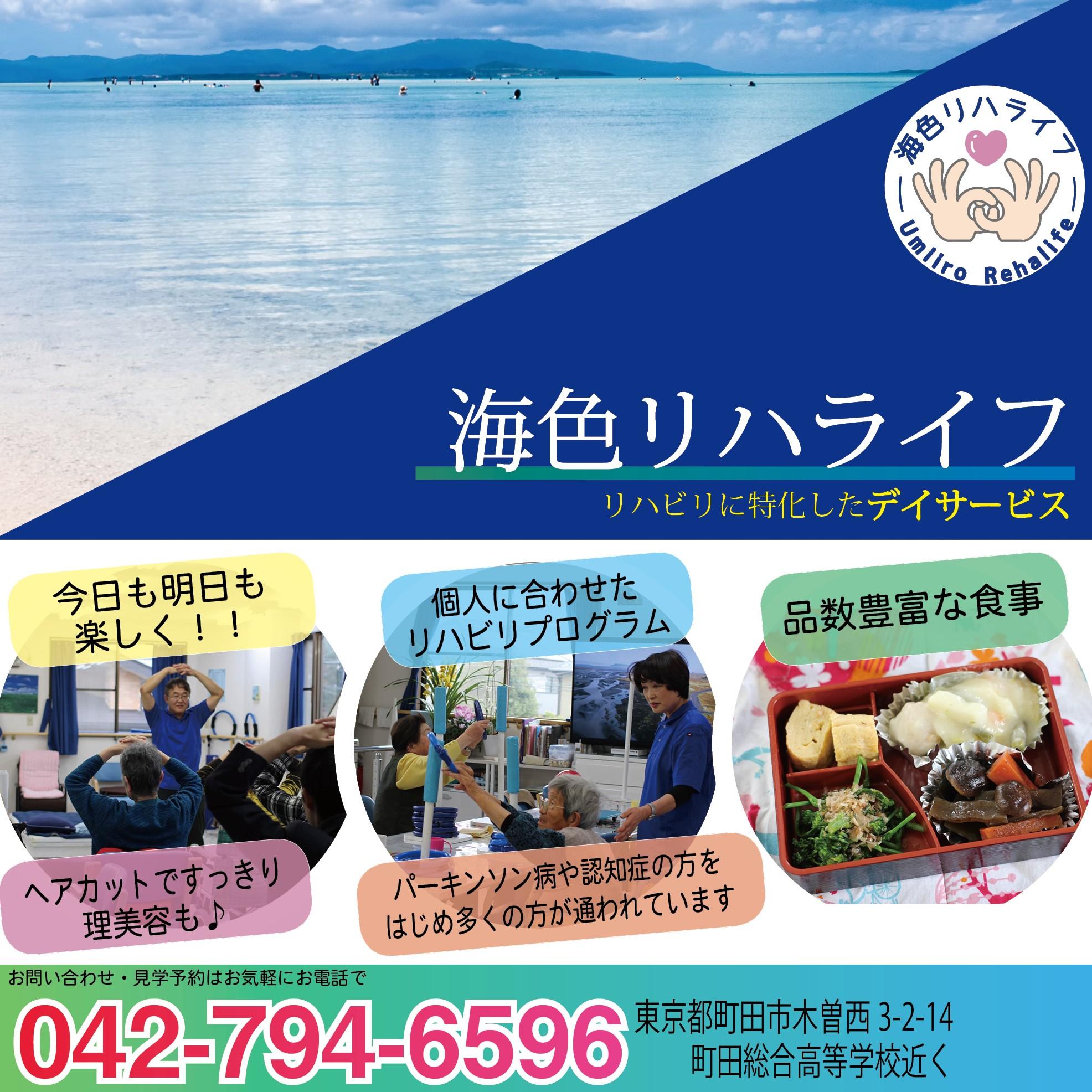 町田市のデイサービスなら「海色リハライフ」へ!